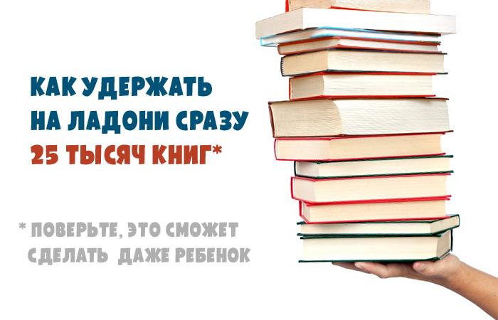25 тысяч книг на ладони: бесплатная «Домашняя Библиотека»