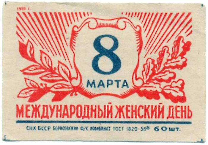 С праздником 8 Марта: спичечные этикетки СССР, посвященные Международному женскому дню