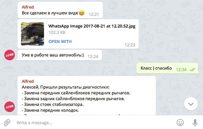 Общение с Alfred через Telegram.