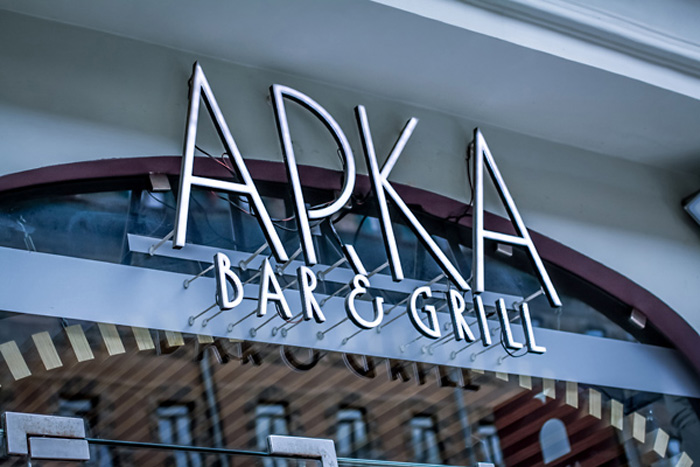 Bar&grill «Арка»  вписан в пространство настоящей арки петербургского дома