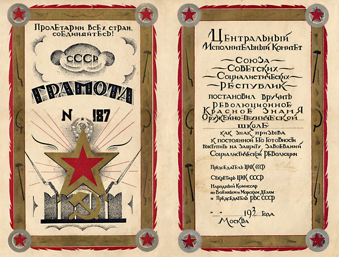 советские грамоты годов xx века яркое воплощение  22 советские грамоты 20 30 годов xx века яркое воплощение довоенного СССР