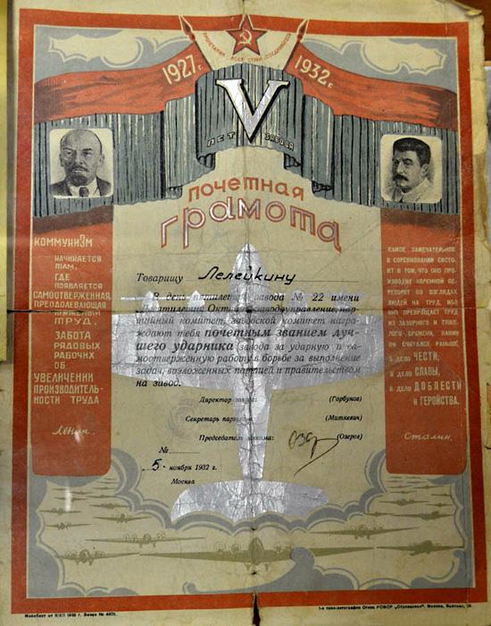 Советская грамота: в день десятилетия завода награждается почетным званием ударника завода, 1932 год