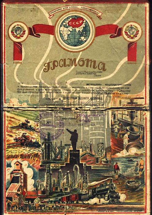 Грамота СССР награждает Почетным Званием Ударника, 1934 год