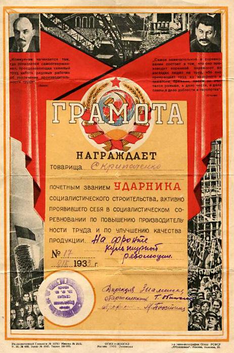 Грамота награждает почетным званием ударника социалистического строительства, 1933 год