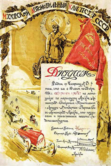 Диплом за совершение пробега на мотоцикле, 1924 год