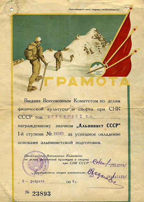 Грамота за успешное овладение основами альпинистской подготовки, 1939 год