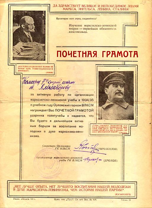 ДПочетная грамота за активную работу по организации марксистско-ленинской учебы, 1935 год