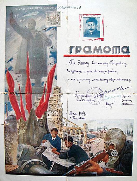 Грамота за ударную и добросовестную работу и как лучшему активному общественнику, 1934 год
