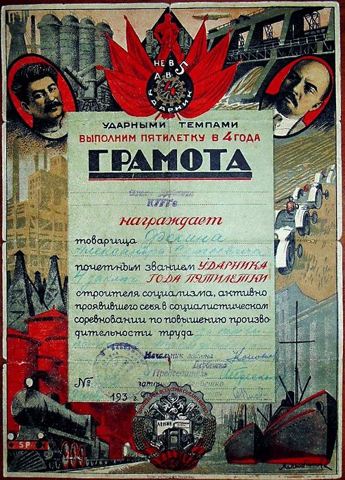 Грамота СССР: награждает почетным званием ударника года 4 года пятилетки, 1932 год