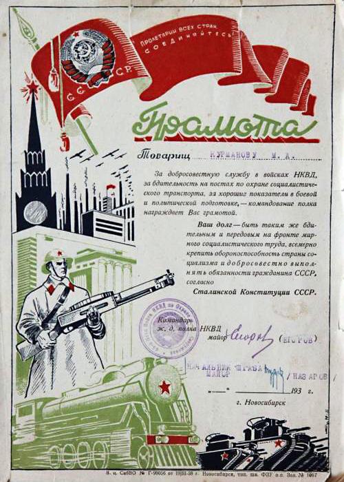 Советская грамота: за добросовестную службу в  войсках НКВД, 1930 год