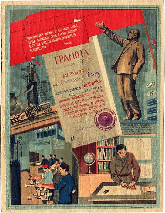 Советская грамота награждает почетным званием ударника первого года пятилетки, 1932 год
