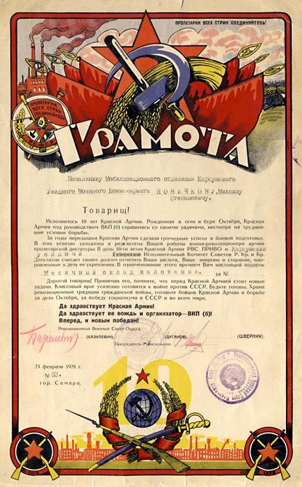 Грамота СССР: 10 лет Красной Армии, 1928 год