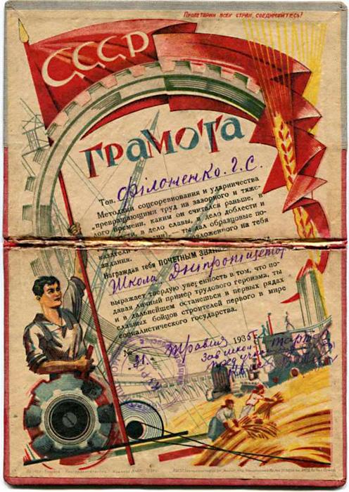 Советская грамота награждает почетным званием Ударника, 1935 год