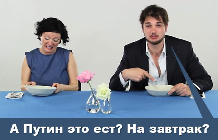 Веселое видео: Итальянцы пробуют традиционный русский завтрак.