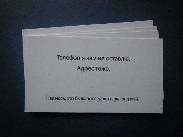 Бонус: визитка для первой и последней встречи
