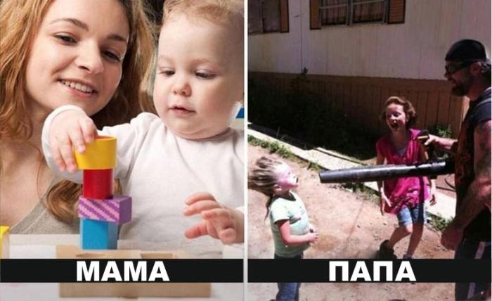 10 причин, почему с мамами спокойнее, а с папами интереснее