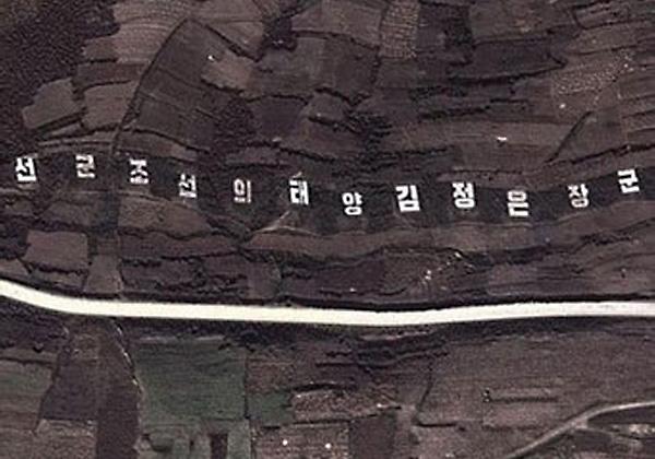 Да здравствует генерал Ким Чен Ын, сияющее солнце! - Северная Корея