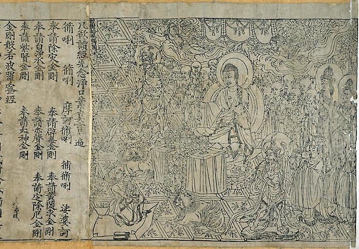 Самая древняя печатная книга