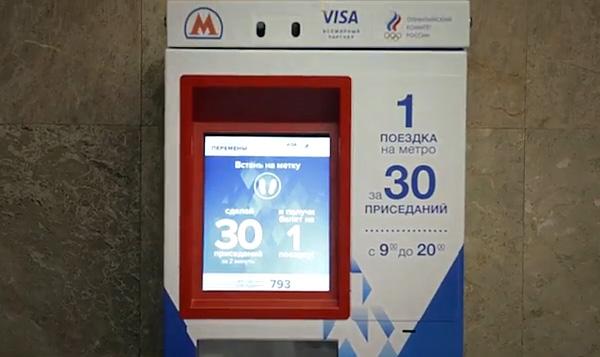 Олимпийские перемены в Москве: начал работу автомат, выдающий билеты в метро за приседания