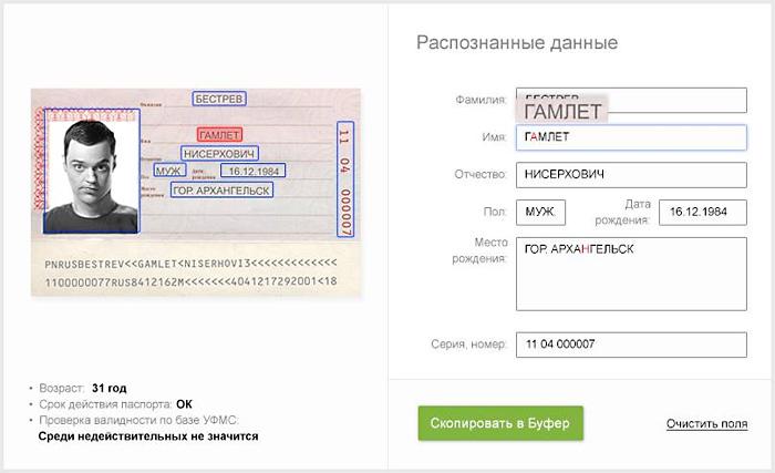 Российская компания создала робота, проверяющего паспорта в лесятки раз быстрее человека.