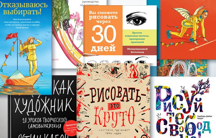 10 лучших книг для развития творческого потенциала в любом возрасте.