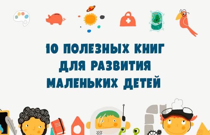 Учимся с пеленок: 10 важных книг для раннего развития детей.