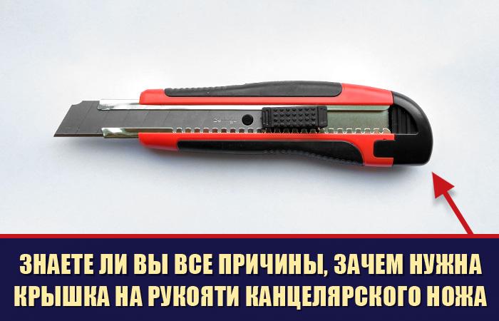 Секреты канцелярского ножа.