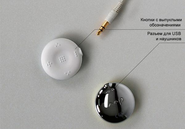 Тактильный mp3-плейер размером с пуговицу
