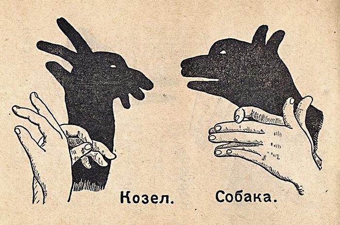 Театр теней: козел и собака
