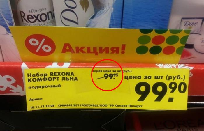 Маркетологи знают, как привлечь покупателя.