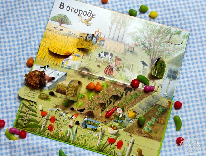 Природа над землей и под землей (для детей 2-4 лет)