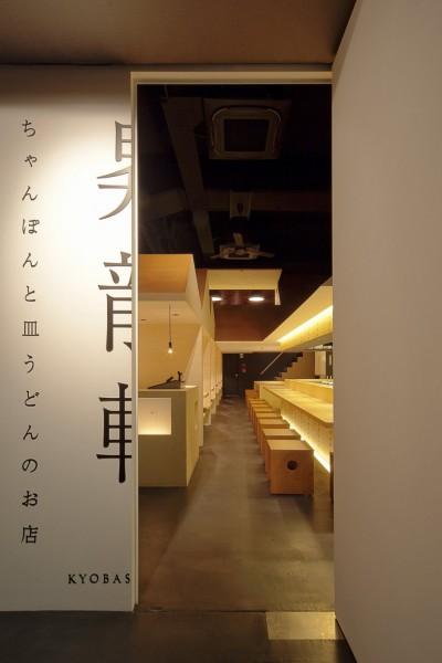 Shyo Ryu Ken Kyobashi: лучший ресторан Азии в 2013 году