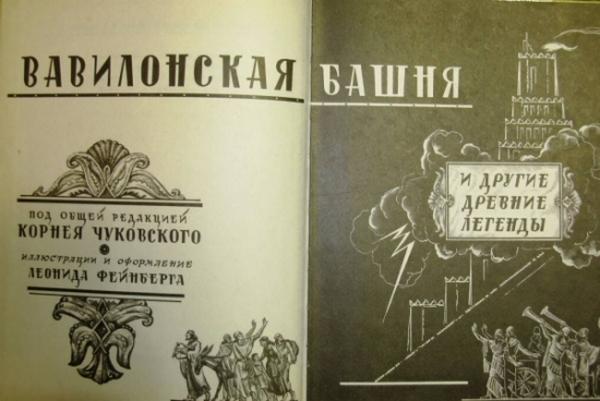 Вавилонская башня и другие древние легенды. Издана в 1968 г.