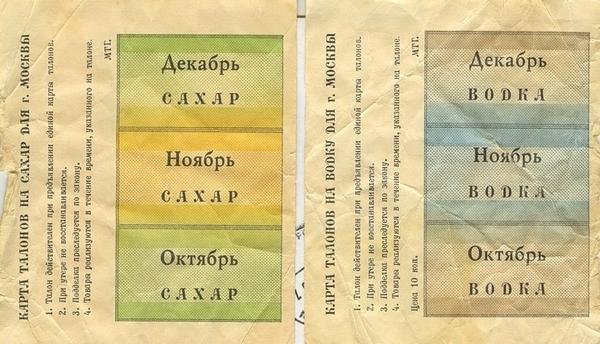 Талоны на дефицитные товары. СССР.
