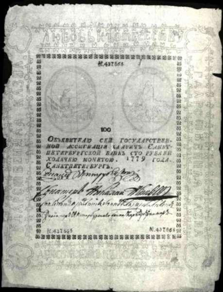 Первые бумажные деньги Российской Империи.