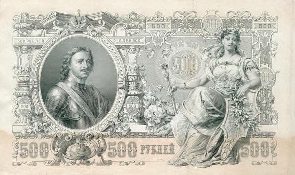 500-рублёвая денежная купюра.