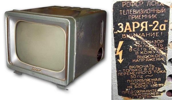 Телевизор Заря