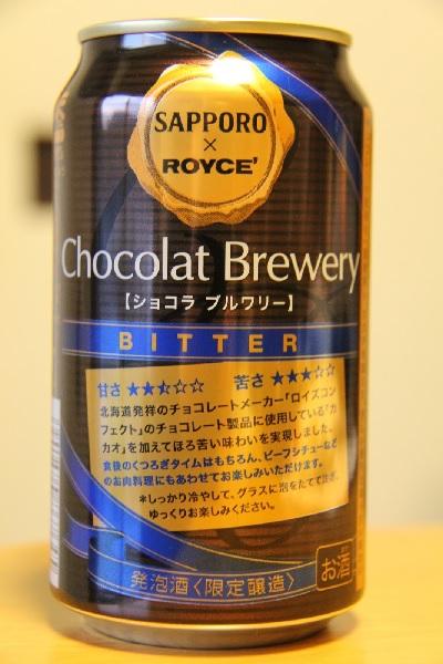 Необычная японская сладость - шоколадное пиво