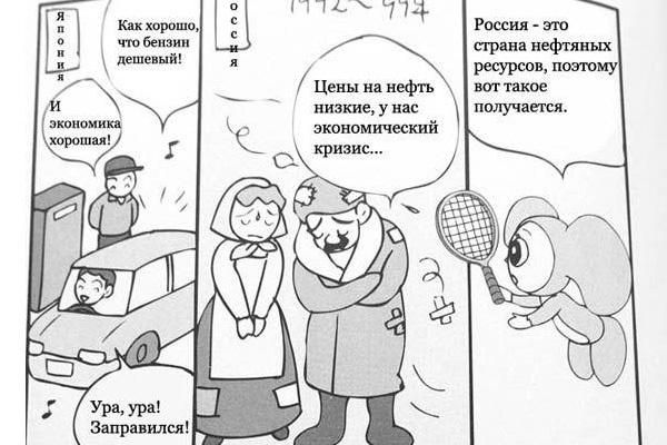 Комикс про Россию от неизвестного японского автора