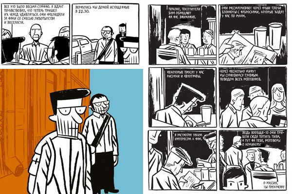 Комикс про Россию от Филиппа Жирара