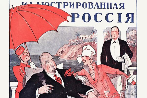 Комикс про Россию от Михаила Дризо