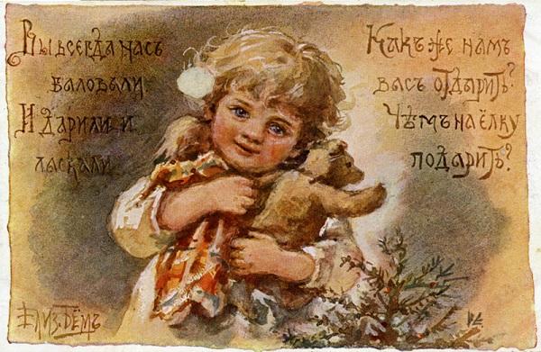 Дореволюционная новогодняя открытка с элементом фантастики от Е. М. Бем