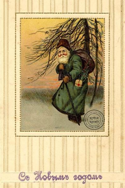 Дед Мороз на новогодней открытке дореволюционной эпохи