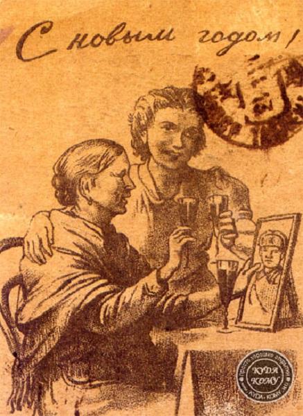 Картинки окорочками, открытки 1945 года новый год