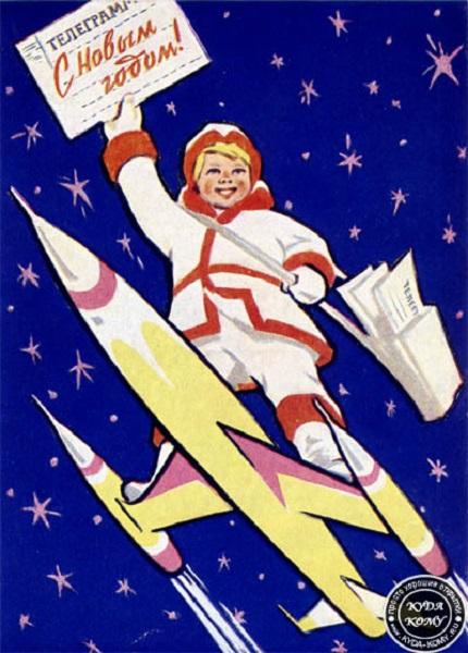 Космические мотивы на советской новогодней открытке 1960 года