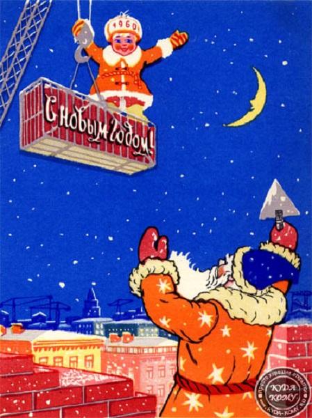 Дед Мороз-строитель на новогодней открытке советского художника Н. Брагинцева, 1959 год