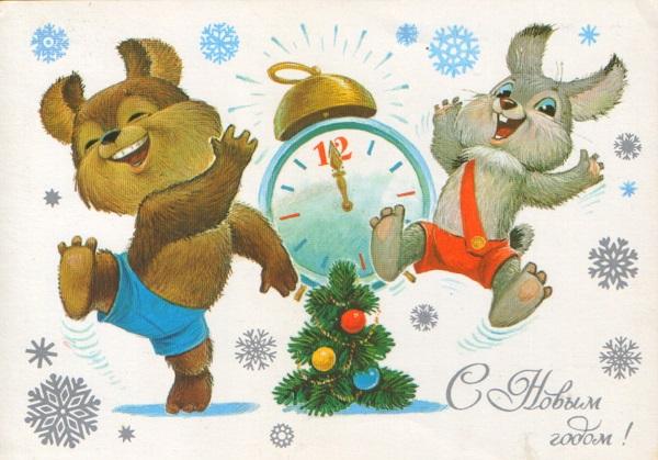 Новогодняя открытка от В.И. Зарубина - классика советской эпохи