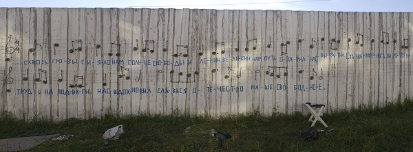 'Колючий гимн' от Александра Жунева – арт-объект из колючей проволоки и изоленты