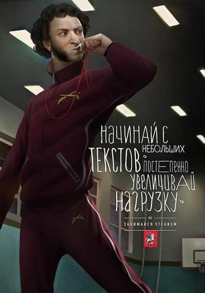 Креативная реклама чтения от агентства SLAVA