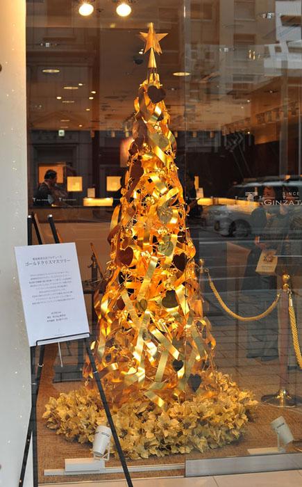 Рождественское дерево от Гинзы Танаки